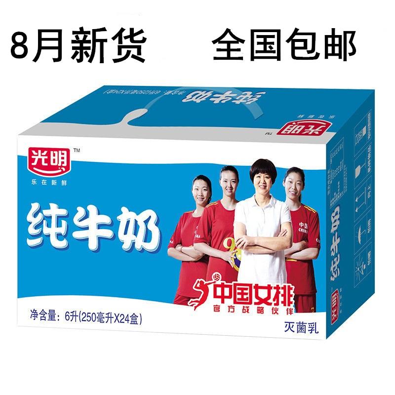 【8月新货】光明纯牛奶250ml酸奶10月28日最新优惠