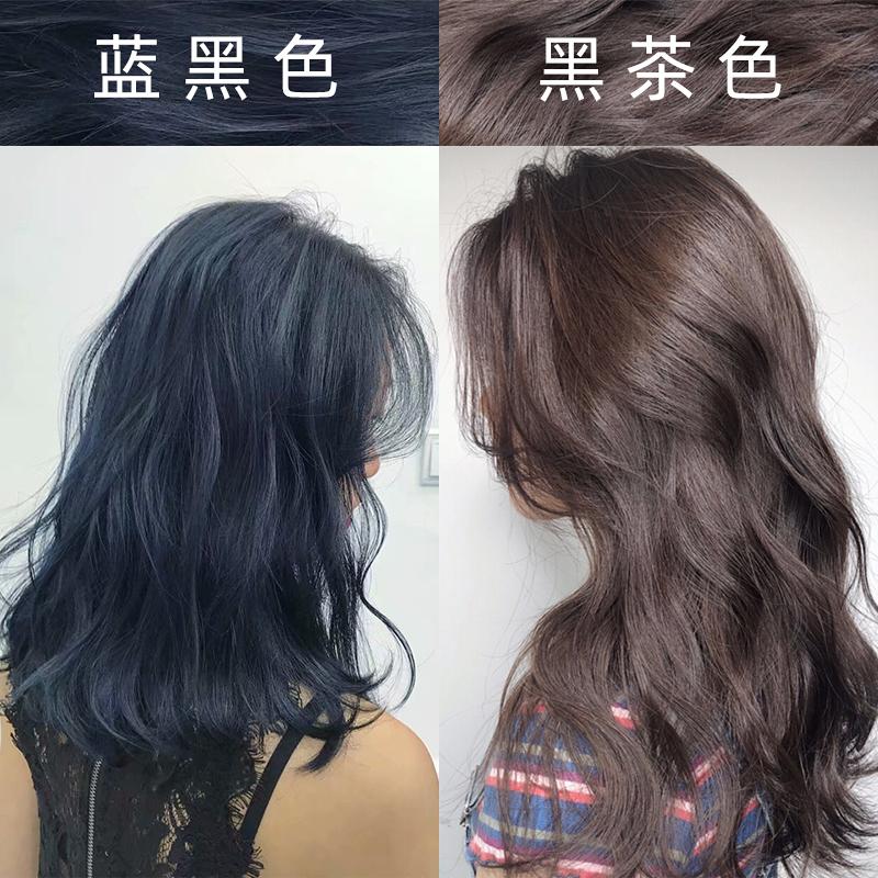 蓝黑色染发剂2019流行色自己在家染发膏女纯盖白发植物黑茶色泡泡