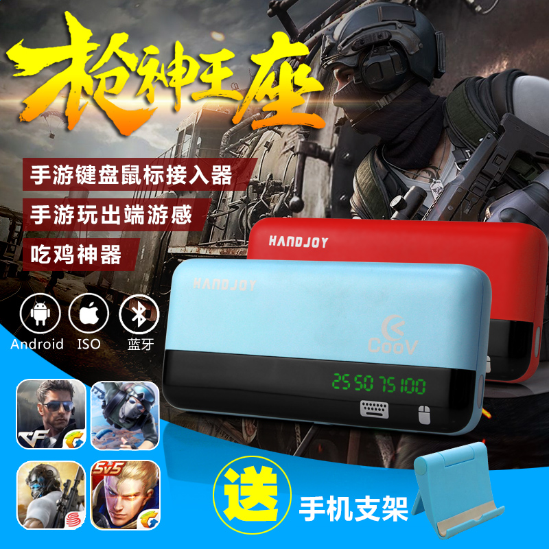 Jedi survival, gunshot throne, chicken eating artifact, stimulating the battlefield, apple IOS mobile game assistant mobile game handle
