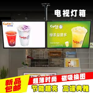奶茶店LED点餐菜单价目表显示屏超薄电视灯箱广告牌挂墙式定制