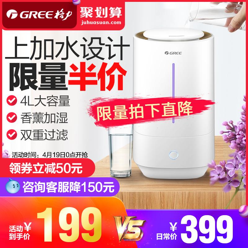 [GREE格力官方旗舰店加湿器]格力加湿器SC-40X66卧室孕妇婴月销量842件仅售399元