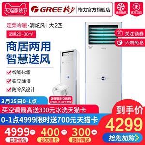 领160元券购买Gree/格力 KFR-50LW/NhHaD3 2匹定频冷暖客厅立式空调清炫风柜机