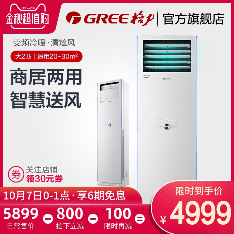 限50000张券Gree/格力 KFR-50LW 大2匹节能变频客厅立式空调家用冷暖柜机官方
