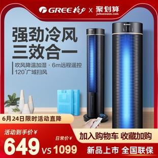 格力空调扇测评|高颜值小家电|老年人礼物