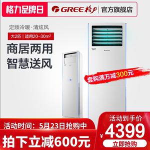 领50元券购买Gree/格力 KFR-50LW/NhHaD3 大2匹定频客厅立式空调家用柜机 官方