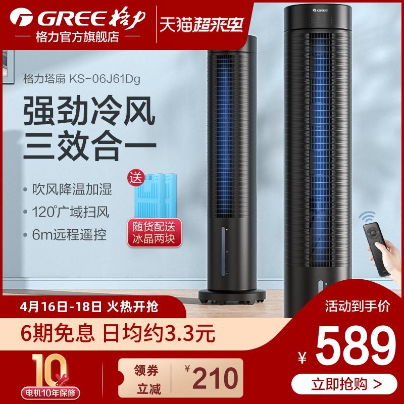 格力空调扇冷风机冷气家用小型宿舍移动无叶水小空调风扇制冷机器