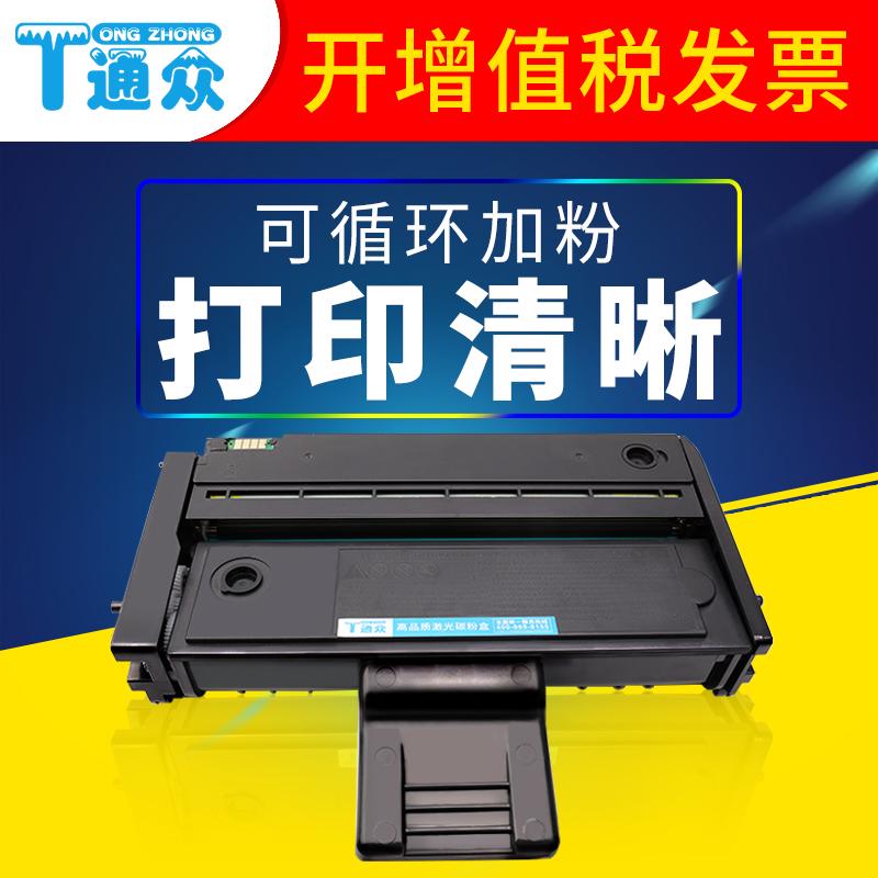 通众适用理光SP200硒鼓SP201SF SP202SF SP203 SP204 SP211 SP221S SP220NW SP213NW SP210SUQ SP212SNW墨盒