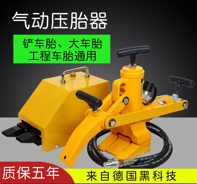 压胎器 大车工程车轮胎压胎机 液压剥胎机 轮胎修理工具 汽保工具