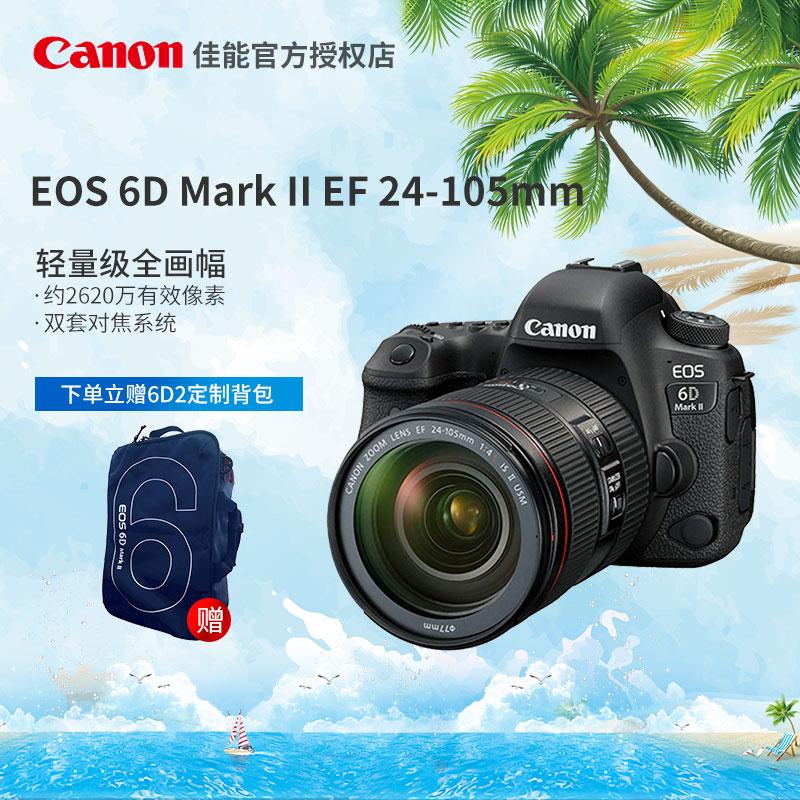 Canon/佳能EOS 6D Mark II套机(24-105mm f/4L)U6D2数码单反相机