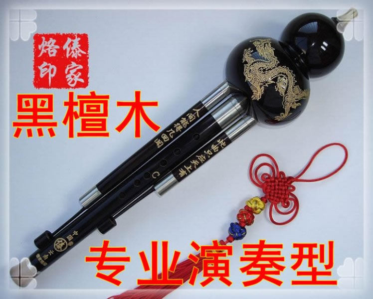 Baoyou [professional performance] Yunnan genuine ebony Carving Dragon gourd silk [Dai brand] musical instrument monopoly