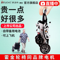 Anglo Lowha Electric Wheelchair Smart on airplane automatic disabled elderly walking folding ultra-lightweight lithium battery