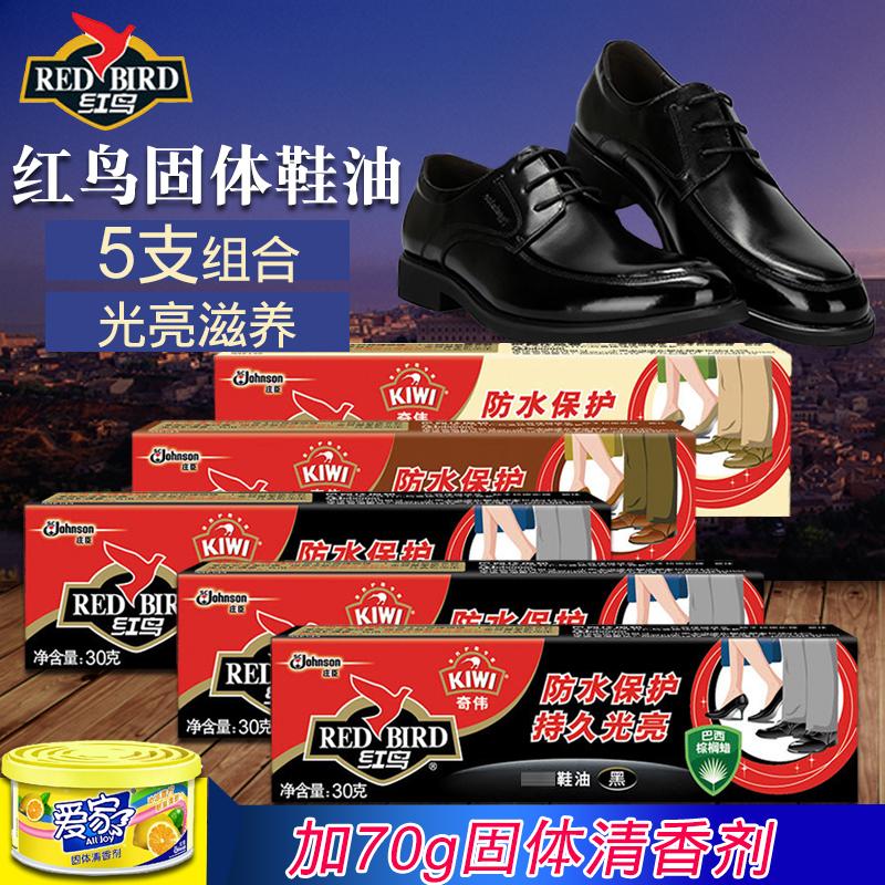 红鸟鞋油30g固体5支装无色黑色棕色皮革保养皮鞋护理鞋油持久光亮