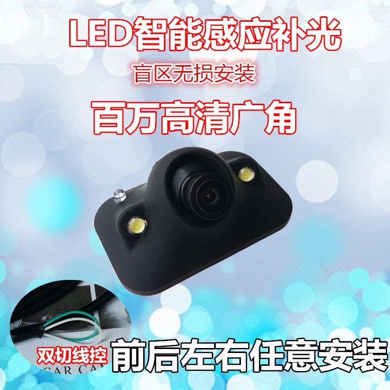 侧视盲区LED感应自动补光车载摄像头无损安装右侧视盲区监控感光