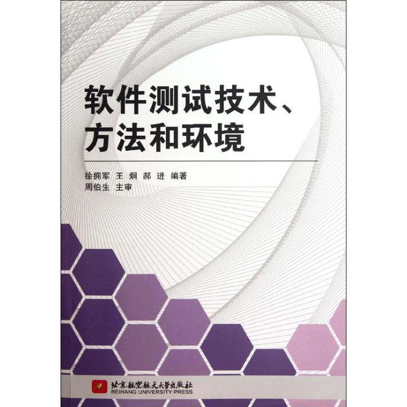Software testing technology. Methods and environment. Xu Yongjun, software and hardware technology, Beijing University of Aeronautics and Astronautics Press, 9787512407077, Liaohai