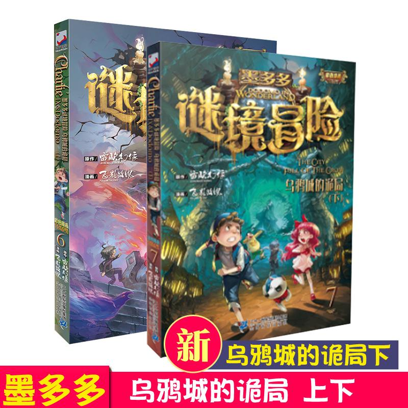 新书送藏书票 墨多多谜境冒险乌鸦城的诡局上下全2册 雷欧幻像秘境迷境探险系列 儿童科幻故事书6-8-12岁
