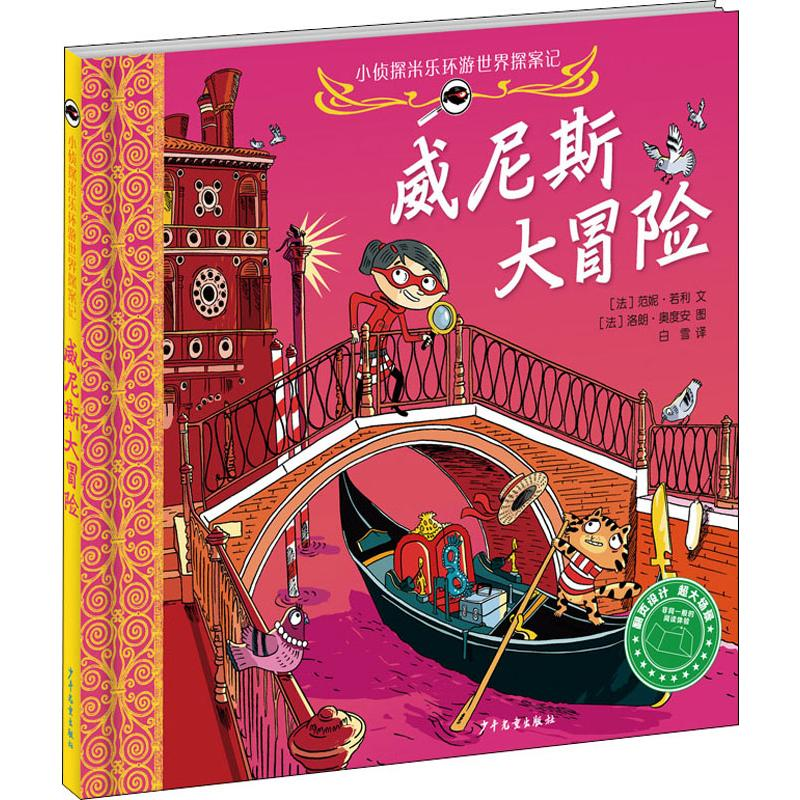 Venice Adventure (France) by Fanny jolly translated by Bai Xue (France) Laurent audian painted fairy tales children and childrens Publishing House Liaohai