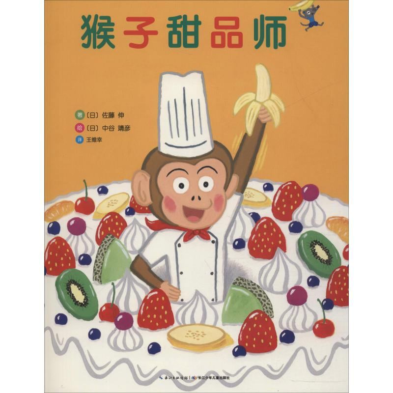 By Sato Sato, monkey sweeter, translated by Wang Weixing