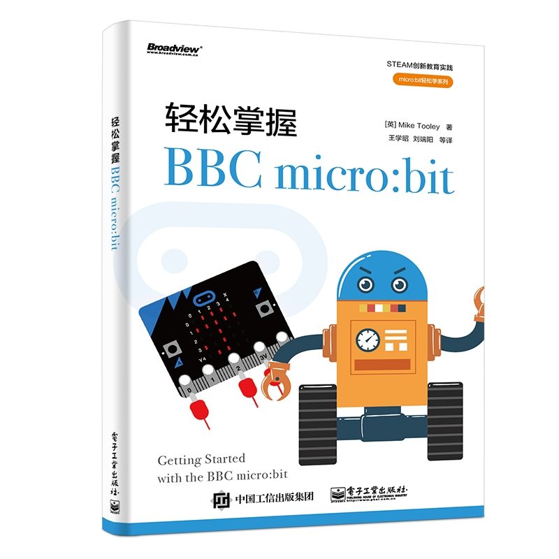 Easy access to BBC MICRO:BIT  Translated by Mike Tooley, Wang Xuezhao, et al. Software and hardware technology, science and technology, electronic industry press, 9787121364150