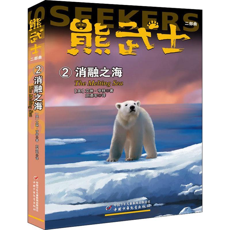熊武士二部曲 2 消融之海 (英)艾琳·亨特(Erin Hunter) 著 刘勇军 译 儿童文学 少儿 中国少年儿童出版社 辽海