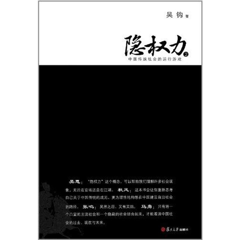 Hidden power 2: the running game of Chinese traditional society