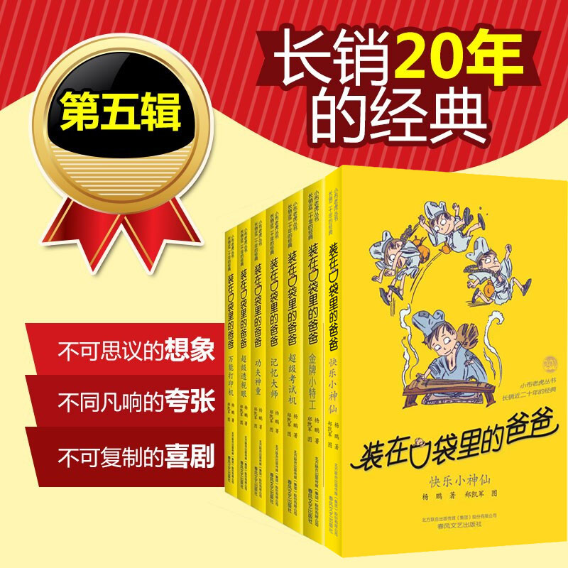 Fathers fifth series full set of 7 volumes of happy little fairy Yang Pengs new book in his pocket
