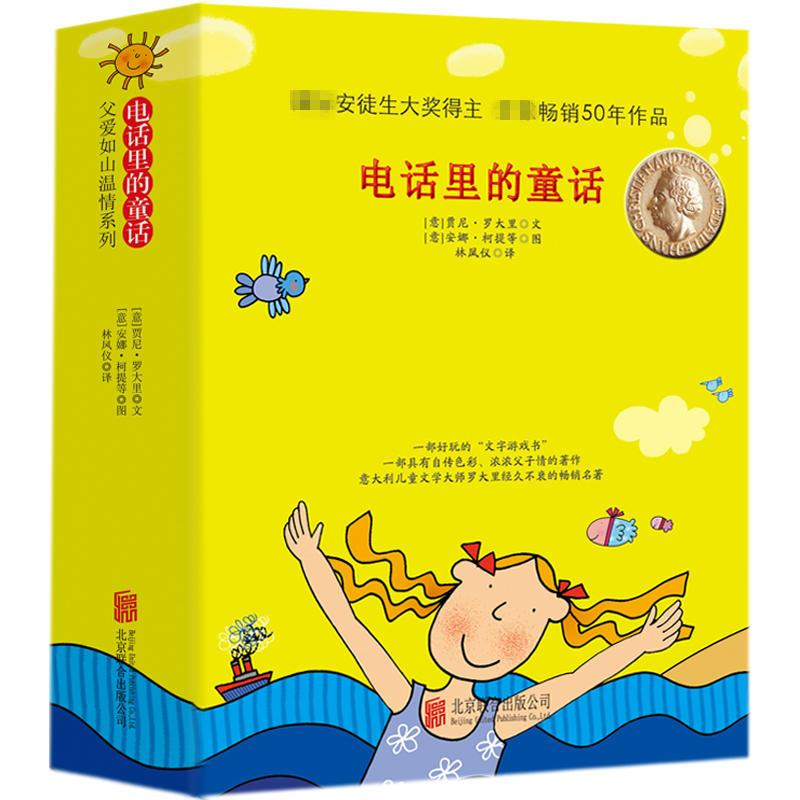 Fairy tales on the phone (Italy) written by Jani Luo Dali; (Italy) drawn by Anna Coti; translated by Lin Fengyi; picture books by childrens Beijing United Publishing Company, Liaohai