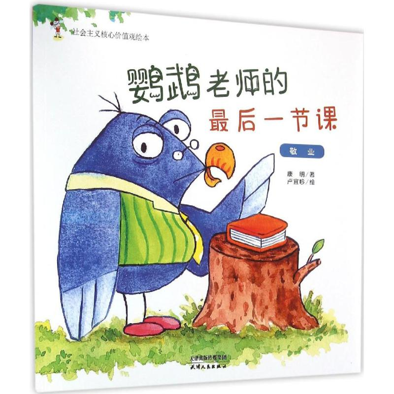 The last lesson of parrot teacher is written by Kang Ming; the picture book of Lu Yiyins painting works is childrens Tianjin Peoples publishing house, Liaohai