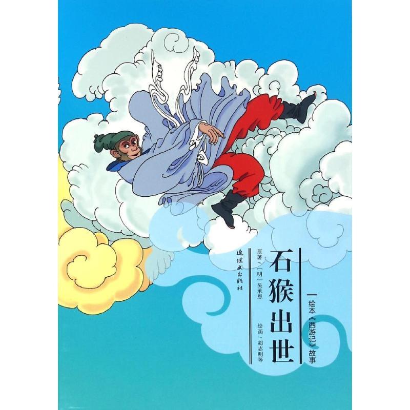 绘本《西游记》故事•石猴出世 畅销书籍 现货漫画 正版