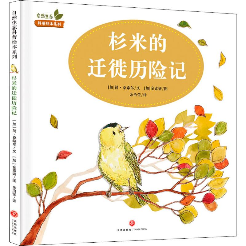 The adventures of shanmis migration (add) by Jan Thornhill, translated by Yu Zhiying (add) the picture book of soyeon Kim, childrens World Publishing House, Liaohai
