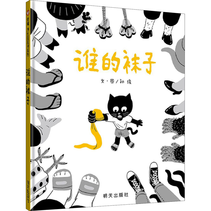 Whose socks / Xinyi original picture book series by Sun Jun picture book childrens tomorrow Publishing House Liaohai