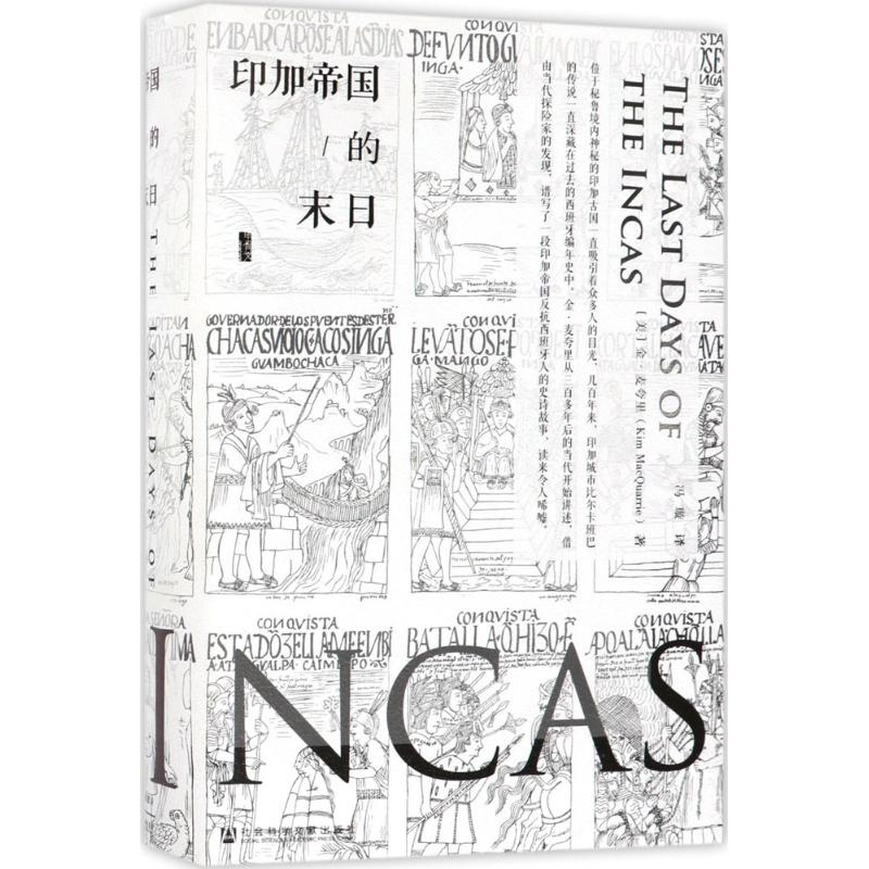 The end of the Inca Empire, by Kim Macquarrie; translated by Feng Xuan, foreign history, social sciences and Social Sciences Literature Press, Liaohai