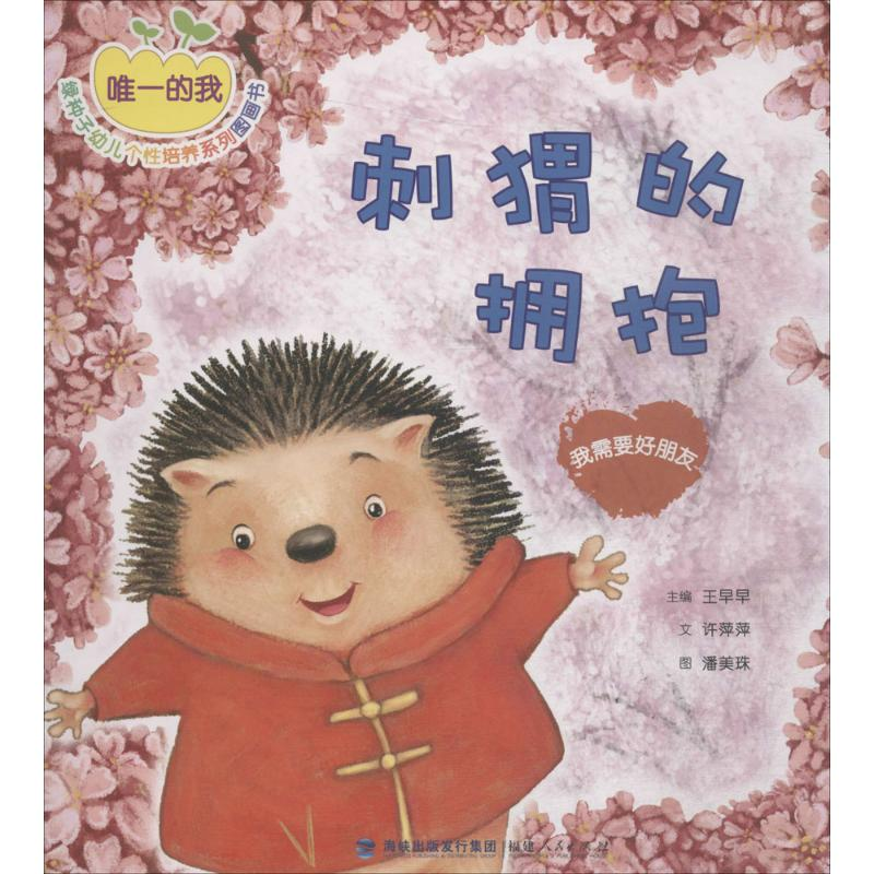 Pre sold XX me: green seed childrens personality cultivation series picture book · hedgehog hug: I need a good friend: I need a good friend Xu Pingping Wen; pan Meizhu picture; Wang zaozaozao series editor in chief reservation