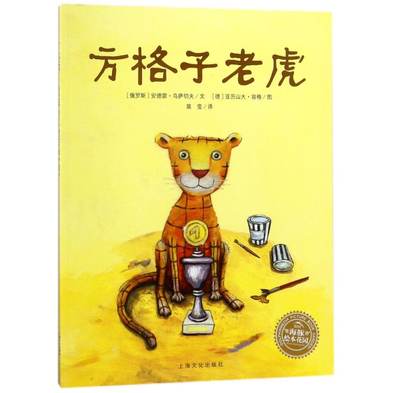 New / picture book garden by Andre usachev? Jungs picture book childrens Shanghai Culture Publishing House
