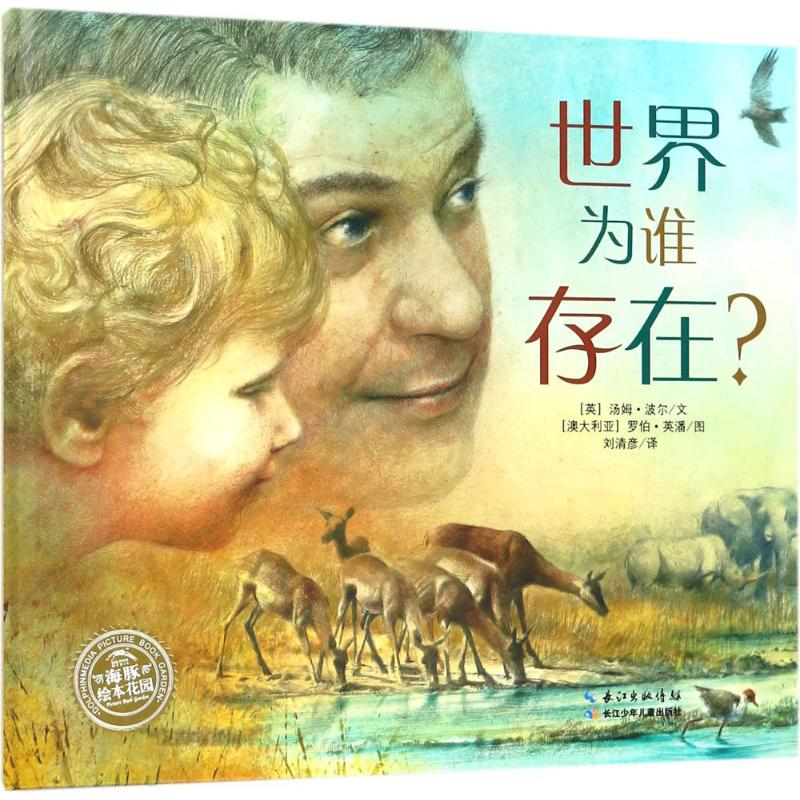 For whom does the world exist? (English) by Tom POW; (by Robert Ingpen, Australia); by Liu Qingyan