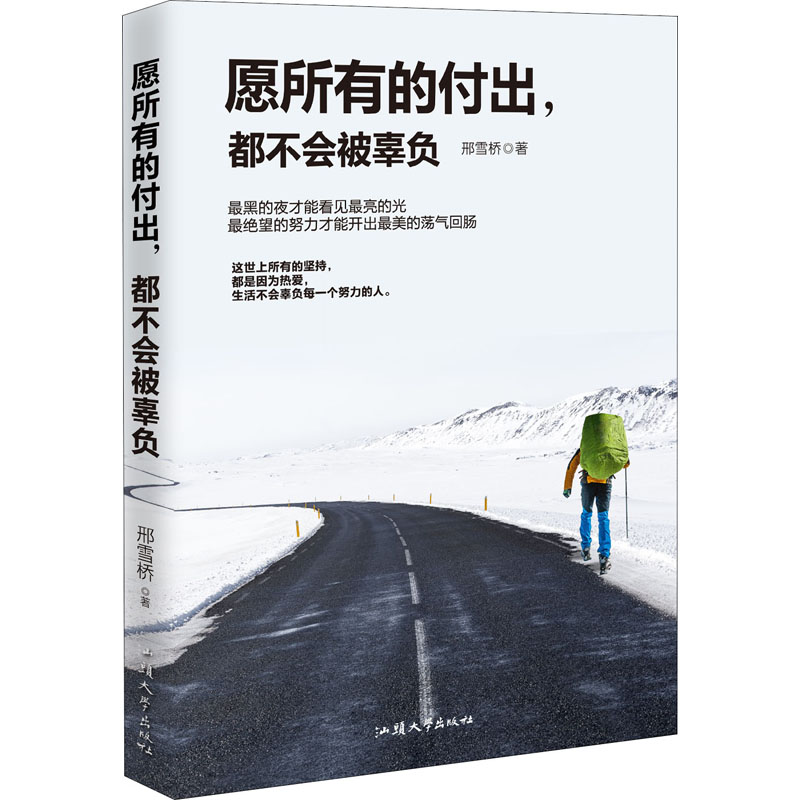 I hope all my efforts will not be failed by Xing Xueqiaos prose literature, Shantou University Press, Liaohai