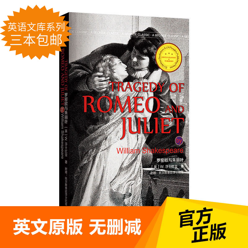 Trade of Romeo and Juliet