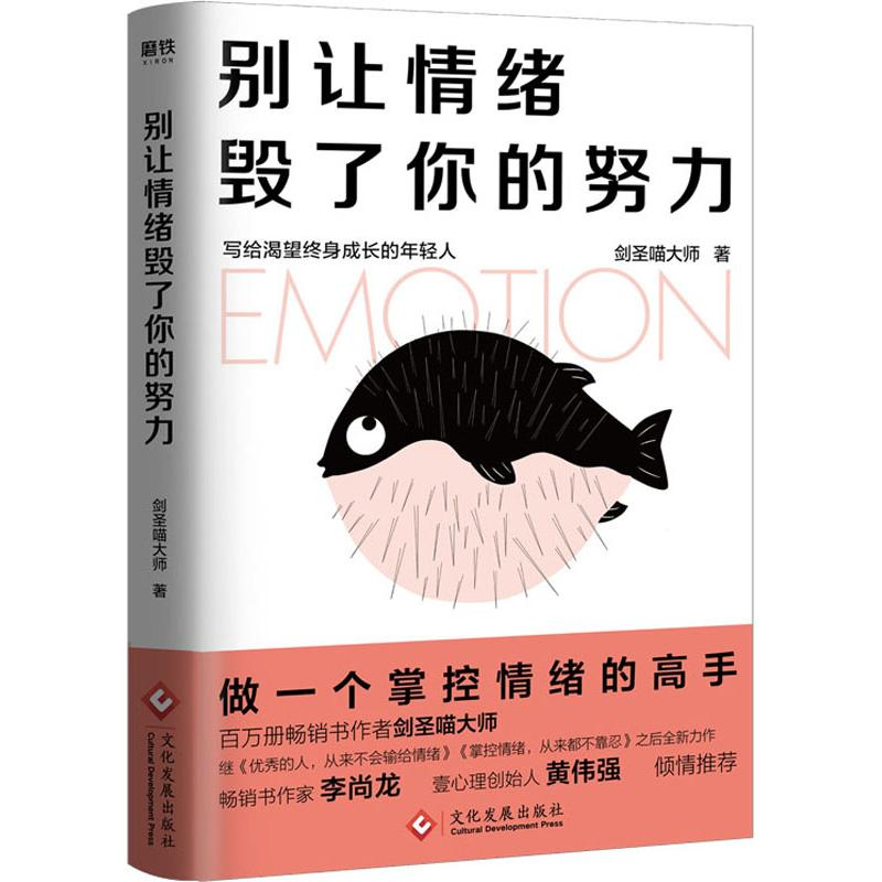 Dont let emotions ruin your efforts. Master jianshengmao, psychology, social sciences, printing industry press, Liaohai