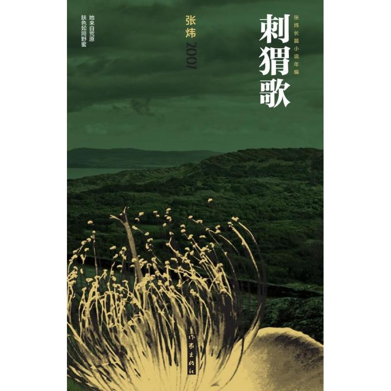 Hedgehog song by Zhang Wei, China modern and contemporary literature writer press, Liaohai