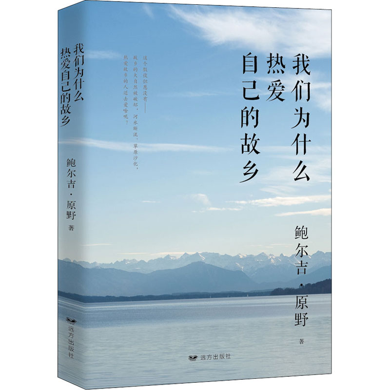 Why do we love our hometown baoerji Yuanye prose literature distant Publishing House Liaohai