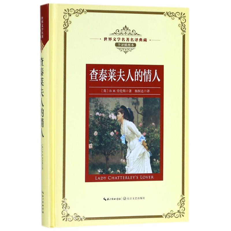 Lady Chatterleys lover / translation of famous works of the Yangtze River