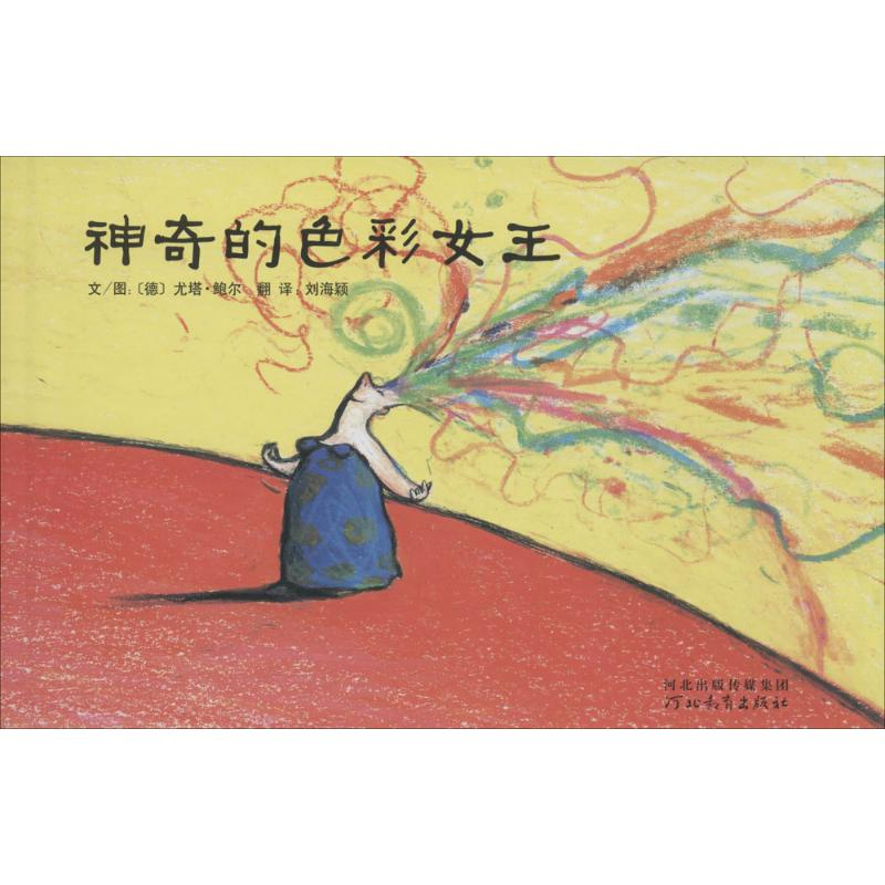 The magic color queen (Germany) Yota Bauer; Liu Haiyings translated works picture books childrens Hebei Education Press Liaohai