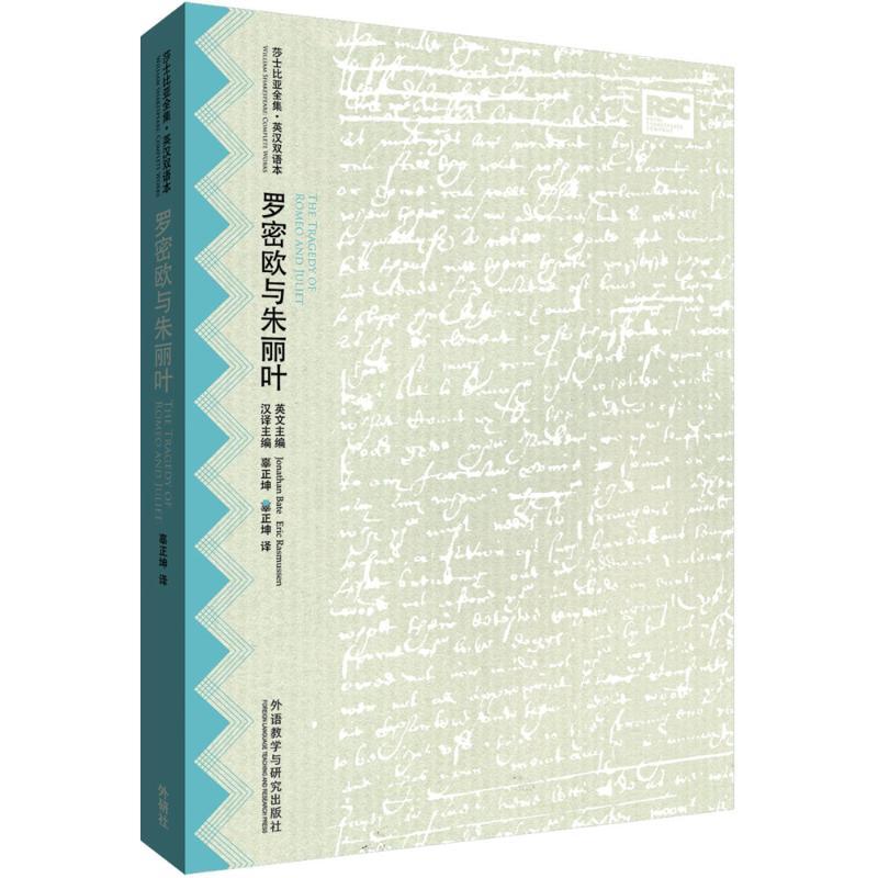 罗密欧与朱丽叶 (英)威廉·莎士比亚(William Shakespeare) 著;辜正坤 译;辜正坤 等 丛书主编 外语-英语读物 文教