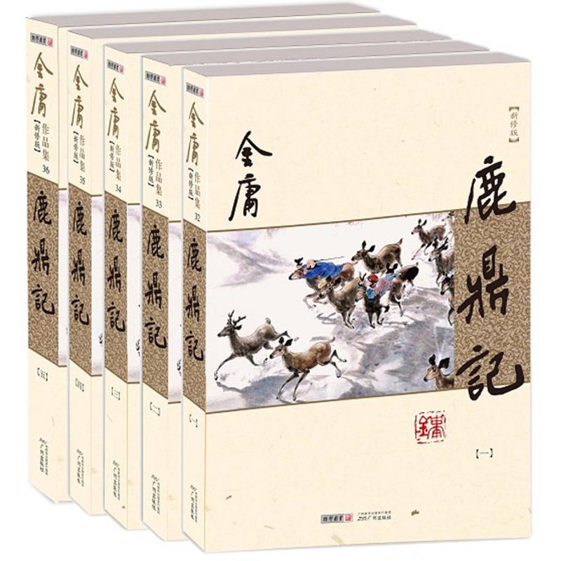 ロイヤル・トランプ朗声新修版金庸の著作、武侠小説文学広州出版社遼海