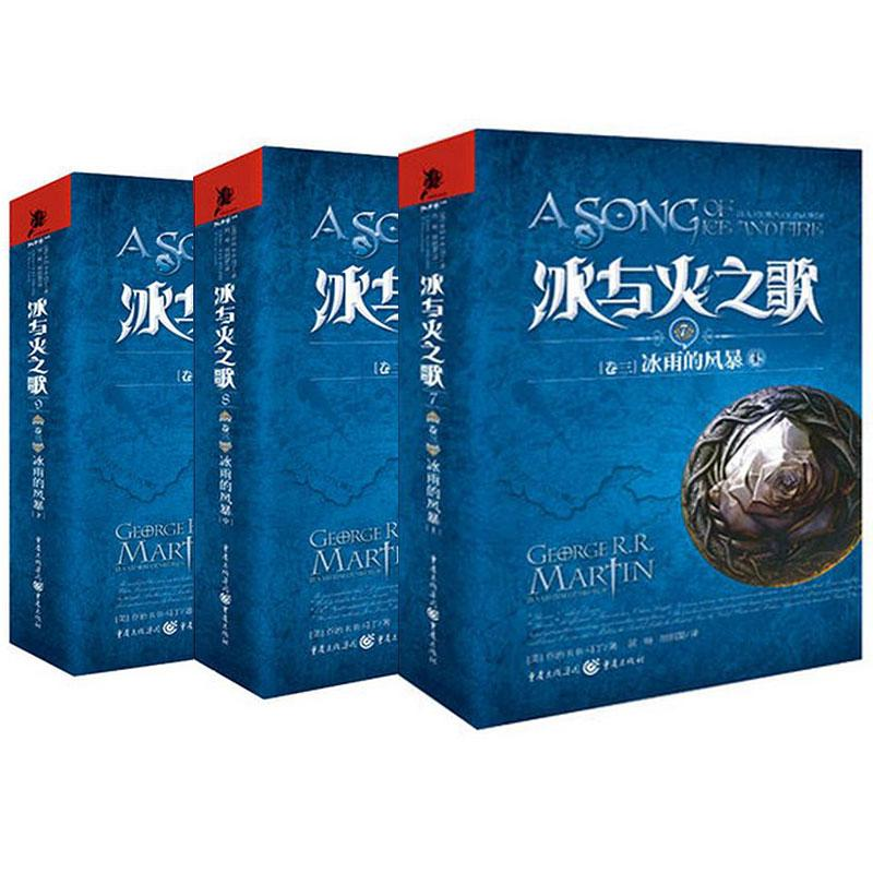 Song of ice and fire Volume 3: the storm of ice rain (top, middle and bottom) set 3 volumes of George Martins game of power Emmy Award epic fantasy novel classic magic bestseller foreign literature