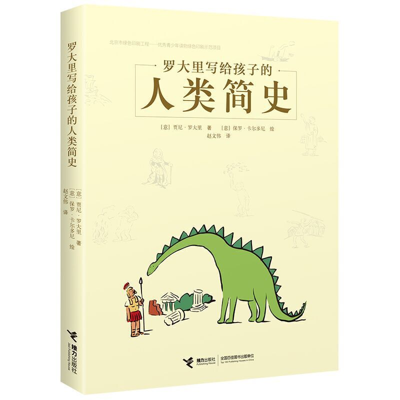 A brief history of human beings written by Luo Dali for children (Italy) by Jani rodari; (Italy) painted by Paul cardoni; translated by Zhao Wenwei; childrens literature childrens relay publishing house, Liaohai