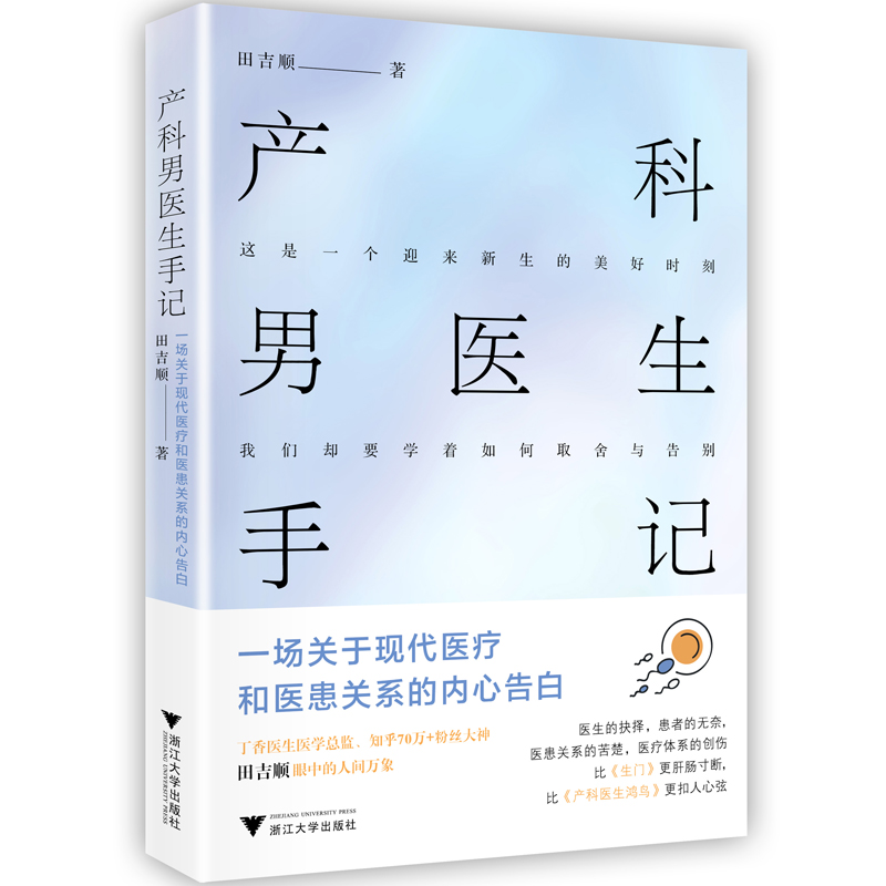 Notes of male obstetrician: an inner confession about modern medical treatment and doctor-patient relationship, written by Tian Jishun, public relations management and inspiration, Zhejiang University Press, Liaohai