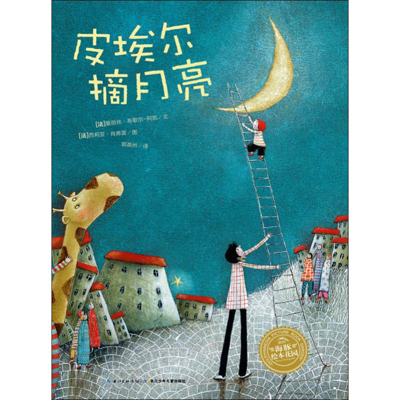 Pierre picks the moon (France) Alice Bucher Akai translated by Guo Yingzhou