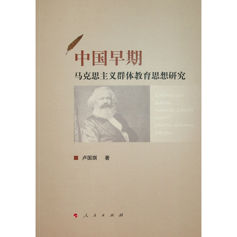 A study on the group education thought of early Marxism in China