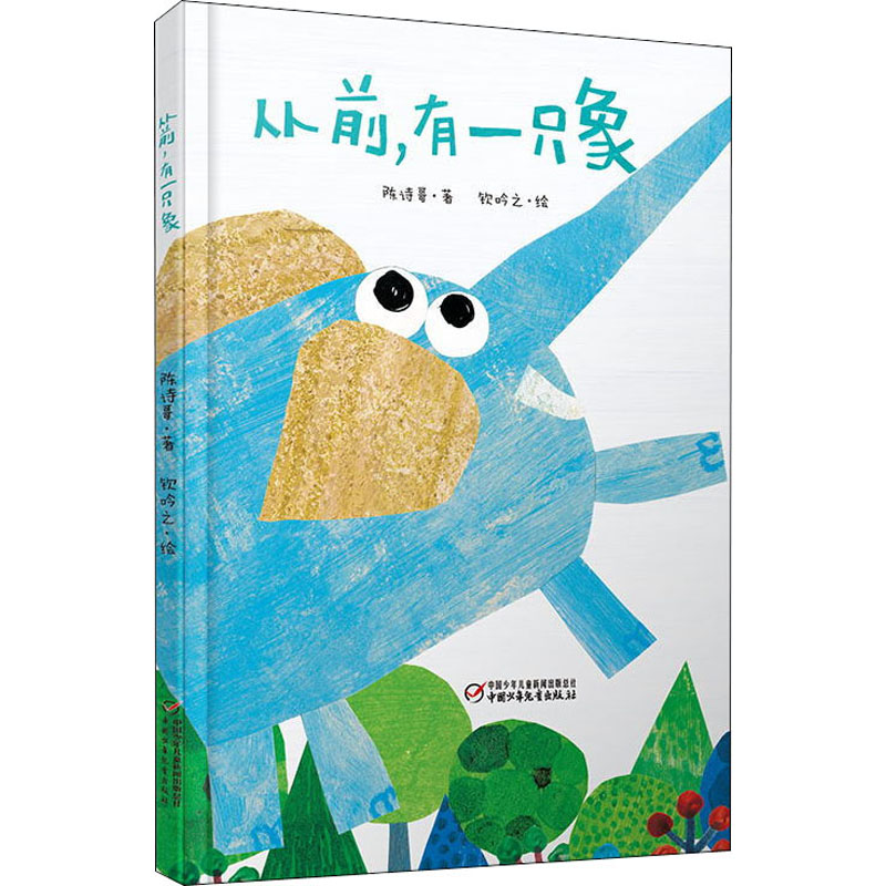 Once upon a time, there was a picture book like Chen Shiges Qinyin, childrens China childrens publishing house, Liaohai