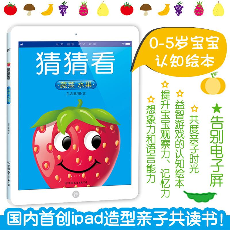 Guess? Vegetables and fruits / guess Dongfang Tong intellectual development China Friendship press Liaohai vegetables and fruits